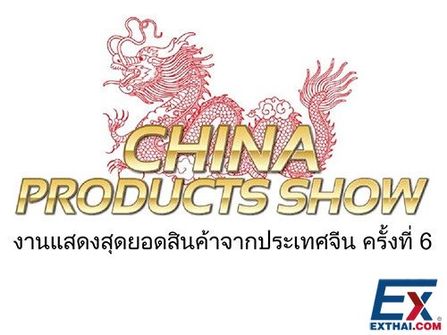 china product show.jpg